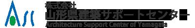 株式会社山形県建築サポートセンター